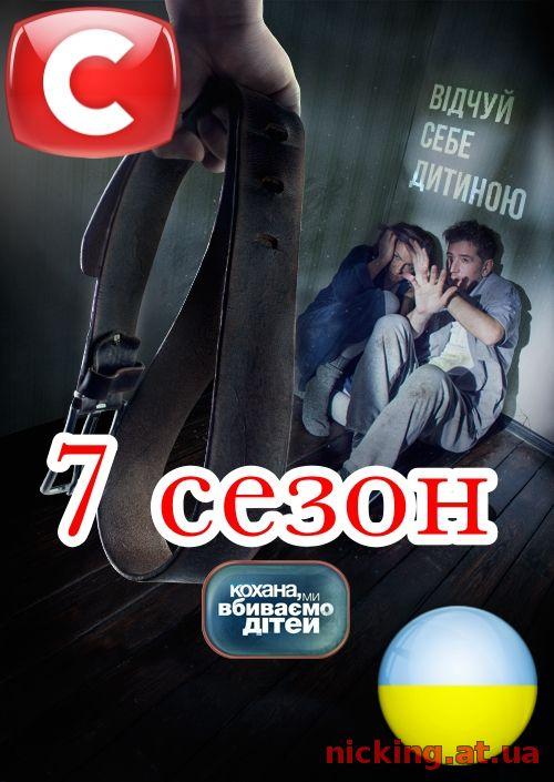 дорогая мы убиваем детей на русском 7 сезон 6 выпуск