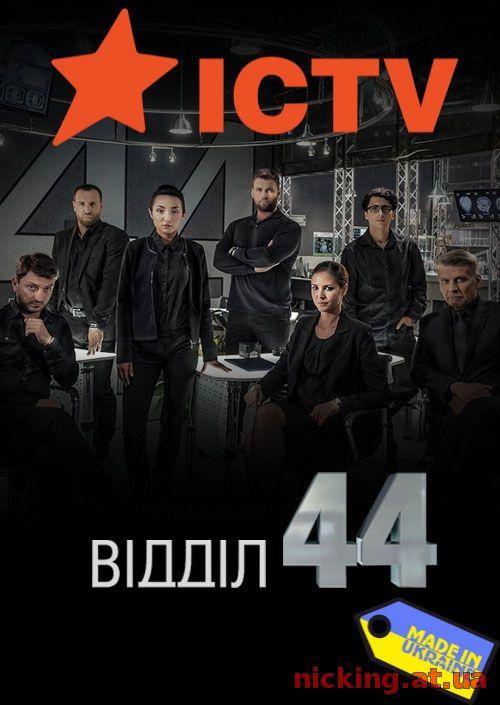 Відділ 44  1 сезон
