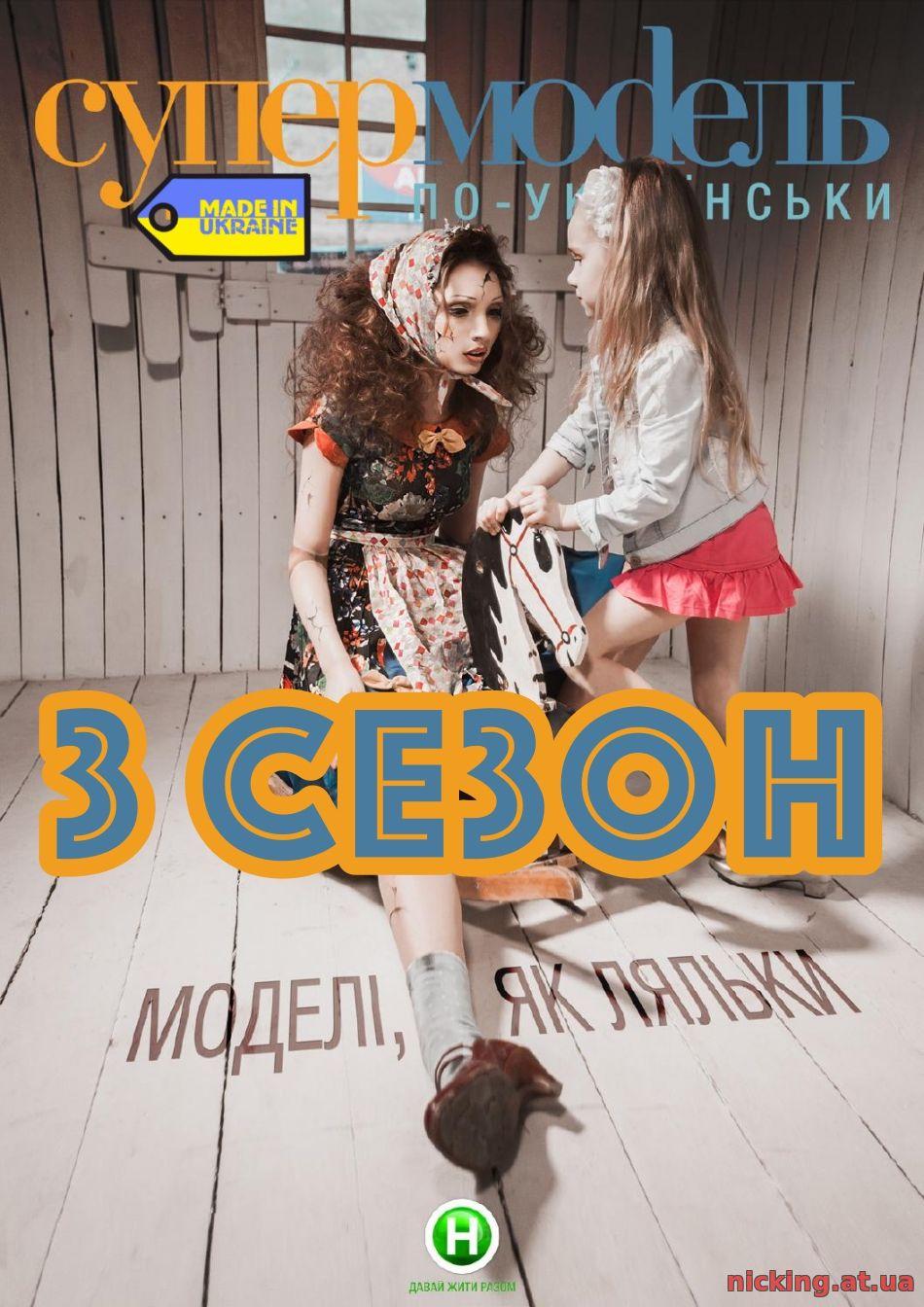 Супермодель по-украински 3 сезон 4 - 5 выпуск от 16.09 - 23.09.2016 года на Новом канале