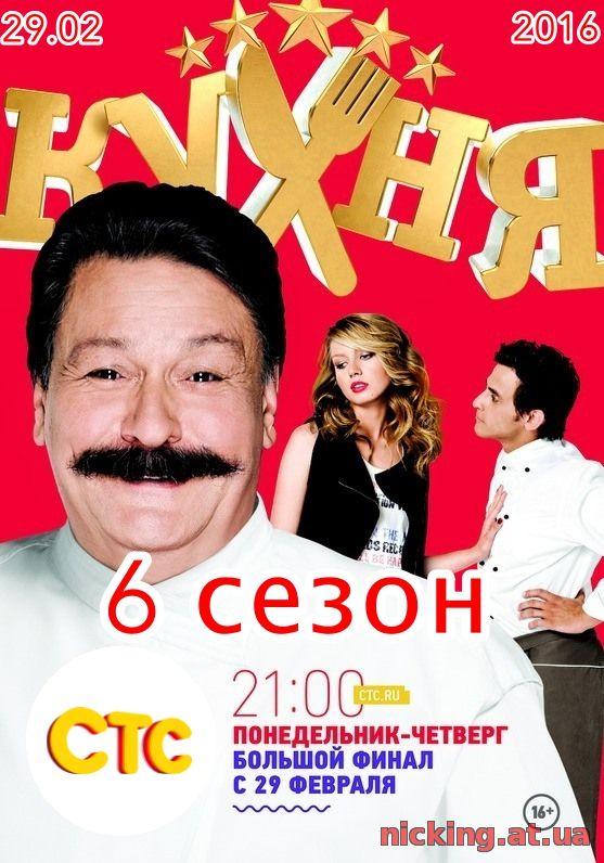 6 сезон кухня 120 серия
