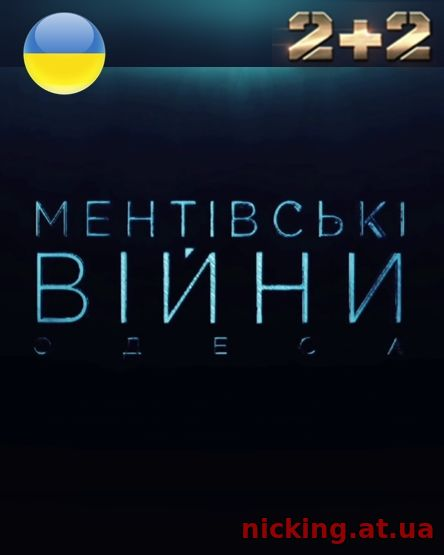 Телешоу онлайн - постер